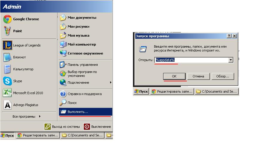 Как установить карту на майнкрафт - как найти папку .minecraft на Windows XP