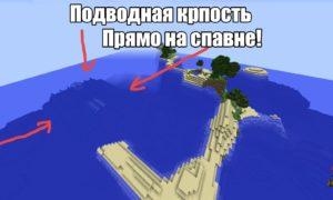 Сид на подводную крепость и остров в майнкрафте 1.11